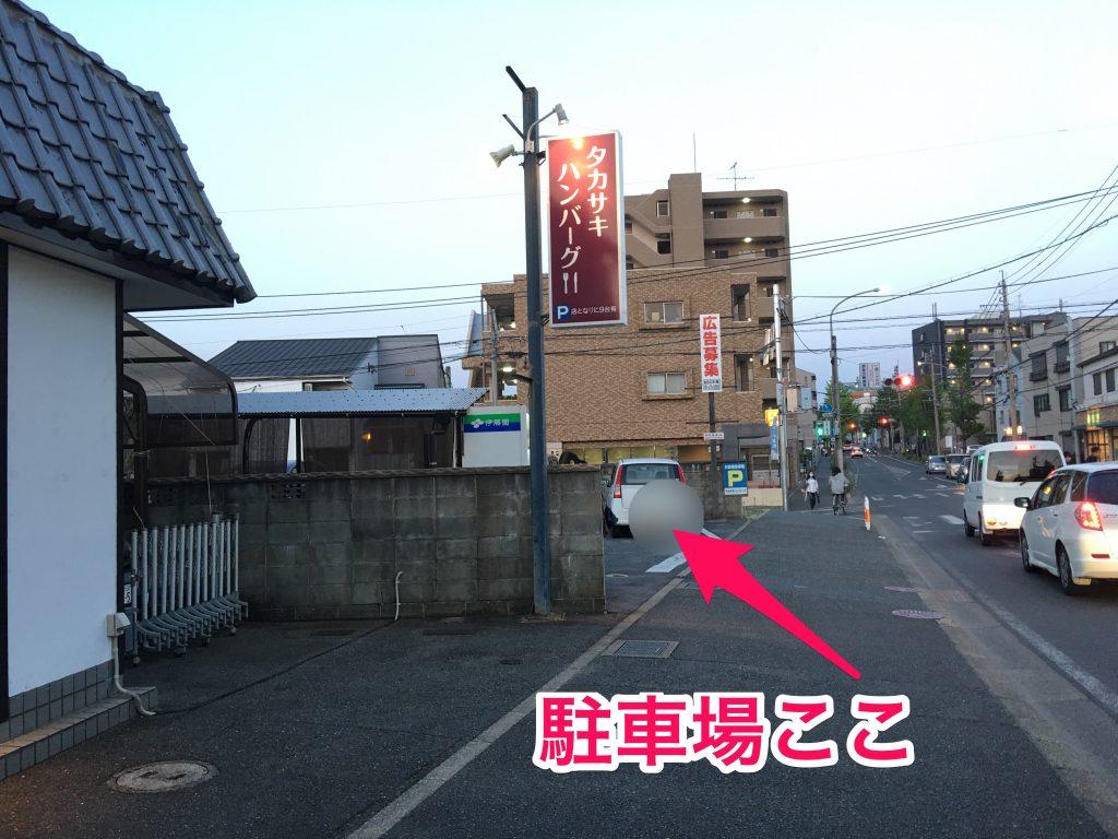 七隈,ハンバーグ,福岡,福岡大学,グルメ