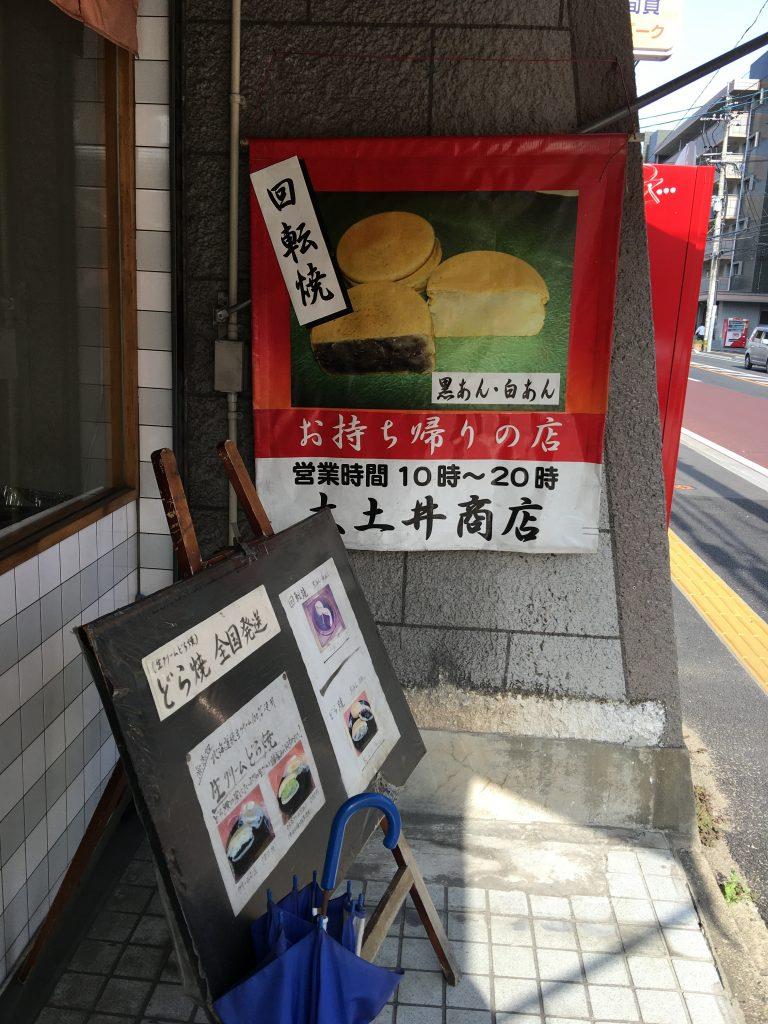福岡,長丘,チェッカーズ,大土井裕二,回転焼き