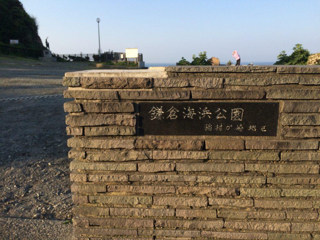 鎌倉,ランニング,江ノ島,