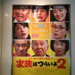 映画『家族はつらいよ2』の感想〜日本の社会問題や人と人との絆を改めて考えさせてくれる作品