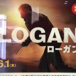 映画『ローガン(LOGAN)』の感想〜娘が欲しくなる!癒しと爽快感抜群のアクションムービー