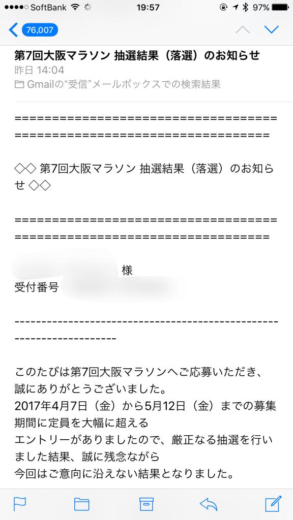 #京都マラソン #大阪マラソン #東京マラソン #大阪マラソン #落選 #ホノルルマラソン #ランニング