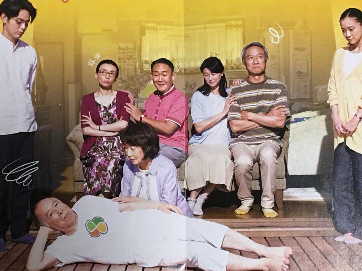 家族はつらいよ,山田洋次,松竹,家族,映画,movie