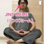 JINS MEME(ジンズミーム)を使い始めて2ヶ月。ランニング、体への変化は?