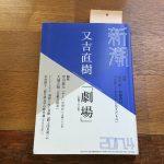 又吉直樹さん『劇場』の感想〜小説の楽しさを思い出させてくれた一冊