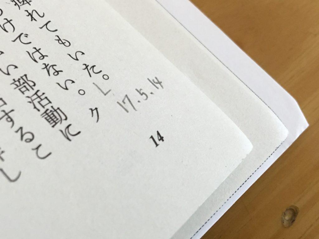 劇場,又吉直樹,読書,本,火花