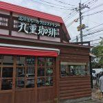 九重珈琲〜高原育ちの絶品ランチ&カフェを楽しもう!| 福岡市南区長住
