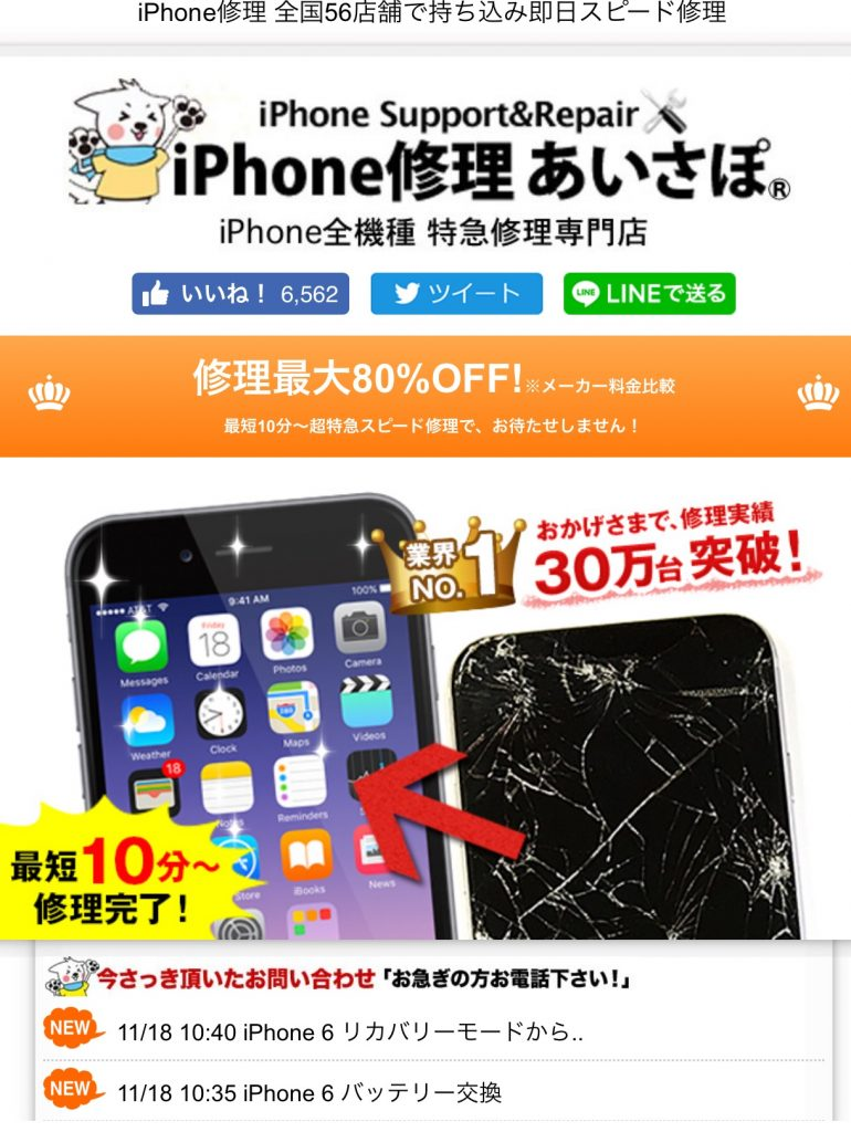 iPhone,修理,電池交換,バッテリー,あいさぽ