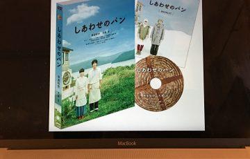 しあわせのパン,三島有紀子,大泉洋,原田知世,かもめ食堂