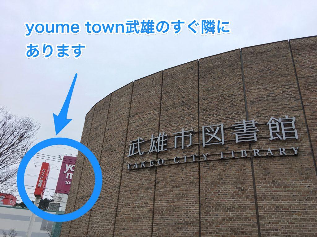 武雄市図書館,佐賀県,武雄市,蔦屋,CCC,武雄温泉,こども図書館