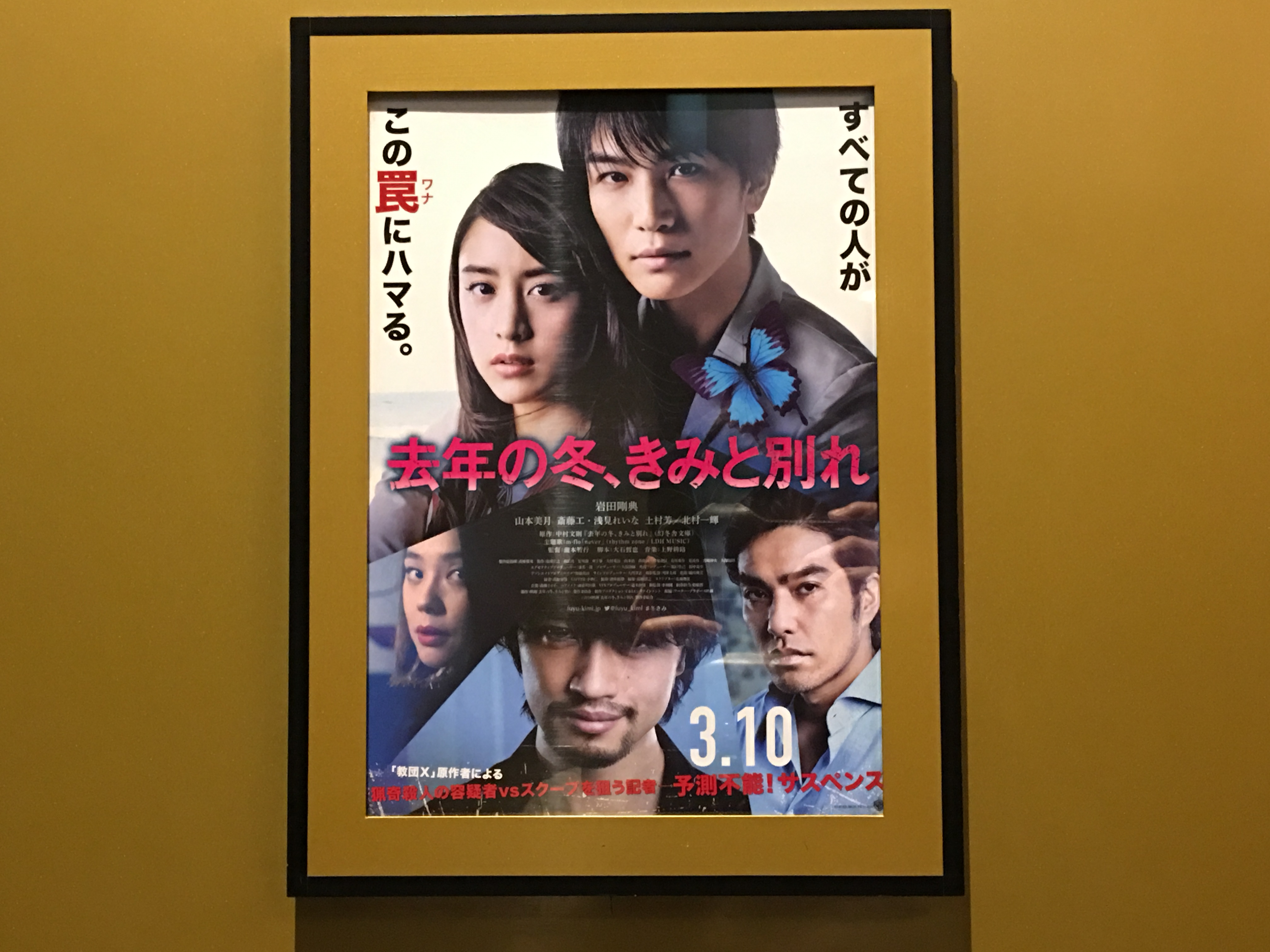 冬きみ,岩田剛典,斎藤工,山本美月,映画,movie