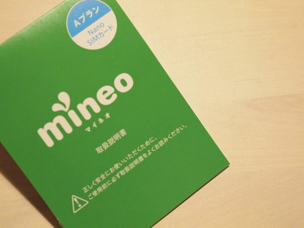 SIMフリー,mineo,マイネオ,スマホ,iPhone,softbank
