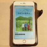 映画『ぶどうのなみだ』の感想〜 北海道の大自然とフォトジェニックな料理に癒されよう!