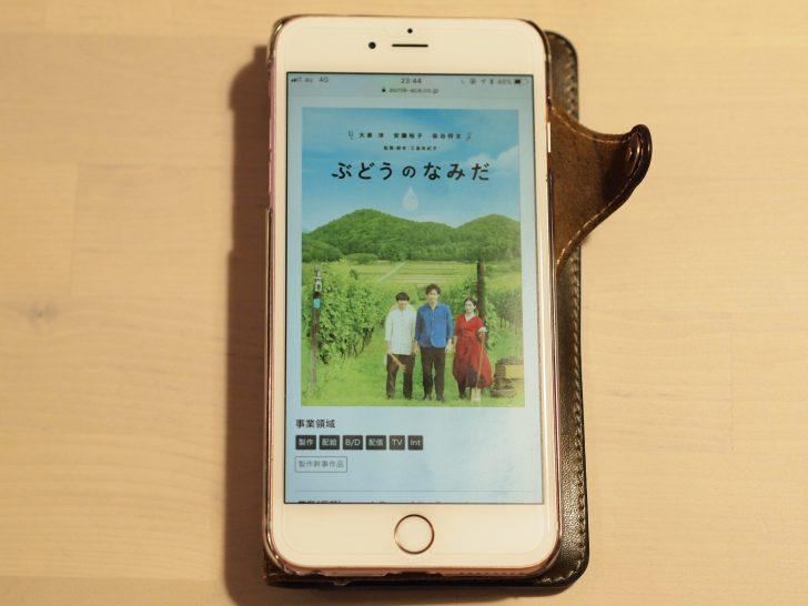ぶどうのなみだ,映画,大泉洋,安藤裕子,染谷将太,北海道,大杉漣