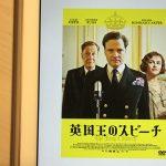英国王のスピーチ,映画,movie,