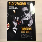 映画『孤狼の血』の感想〜 頭でっかちになっていませんか?仕事にも通ずるマインドや組織感を学べる広島オールロケ映画