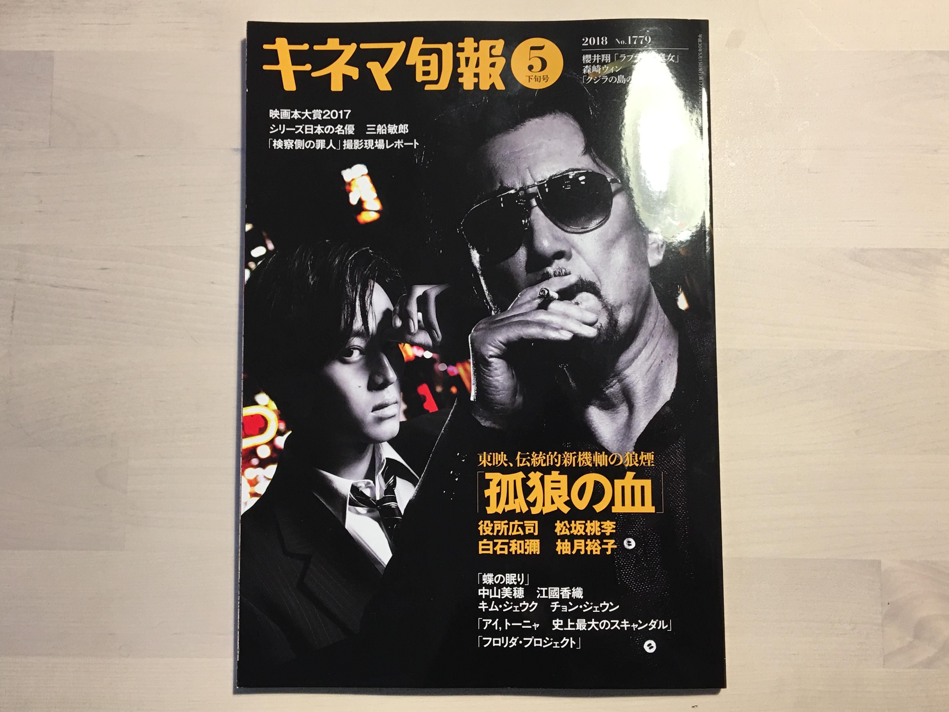 孤狼の血,映画,movie,役所広司,松坂桃李,広島,東広島,キネマ旬報