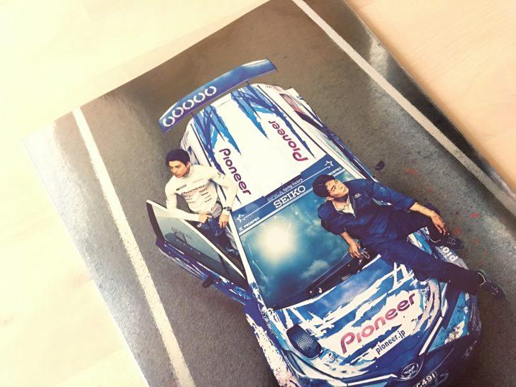 ヤリス,WRC,オーバードライブ,OVERDRIVE,TOYOTA,新田真剣佑,東出昌大,映画