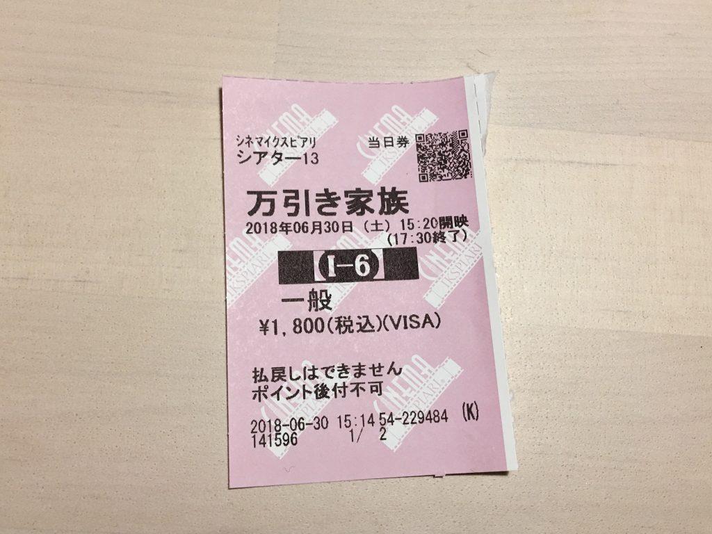 万引き家族,是枝裕和,松岡茉優,映画,movie,イクスピアリ