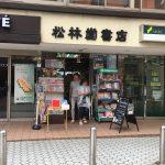 鎌倉駅前の本屋「松林堂書店」で鎌倉の歴史本を購入!鎌倉密着の本屋が楽しすぎる件