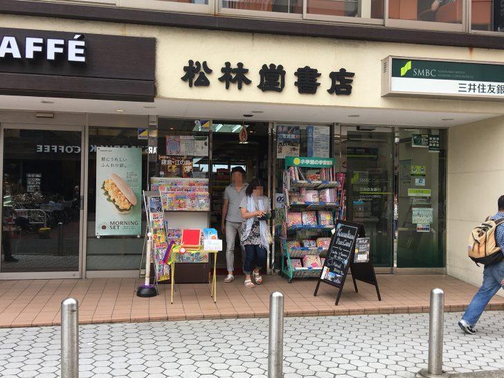 鎌倉,本屋,松林堂書店,旅行,神奈川,書店