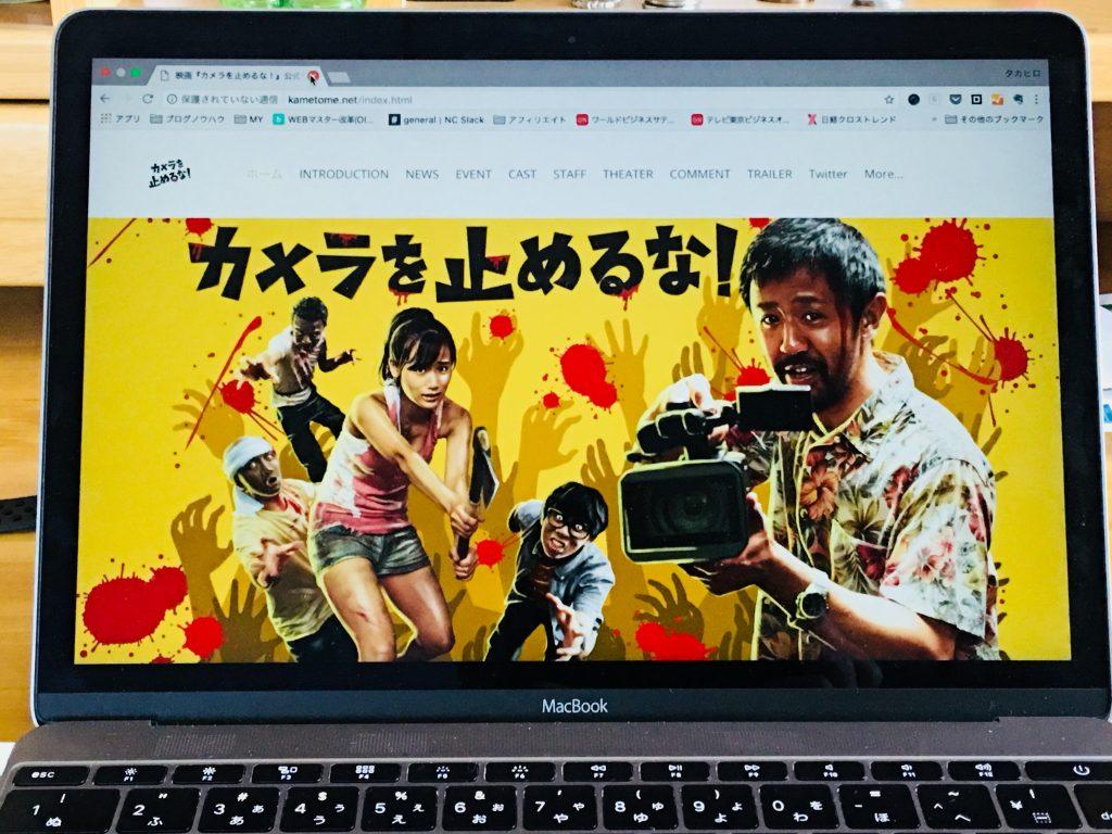 カメラを止めるな,映画,movie,チネチッタ,川崎