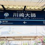 初詣で大人気!川崎大師駅から川崎大師へのアクセス(行き方)がわかりにくいので説明するよ