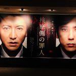 映画『検察側の罪人』の感想〜キムタクの迫真の演技と二宮和也の怒号が錯綜する傑作
