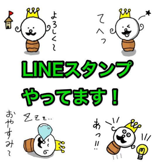 スタンプ,LINE,たるたるキング,LINEスタンプ