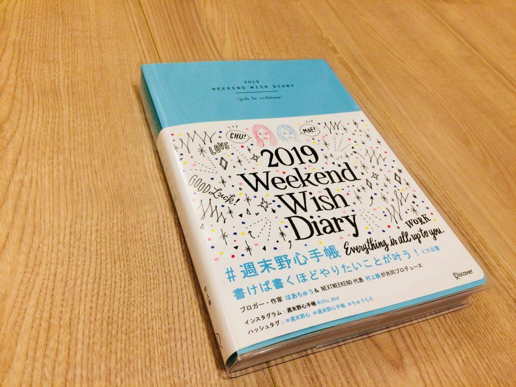 はあちゅう,週末野心手帳,週末野心,手帳,2019,