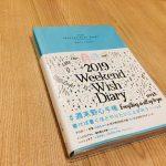 2019年も週末野心手帳にしました。今年で3年目!ビジネスマンおすすめの週末野心手帳の使い方
