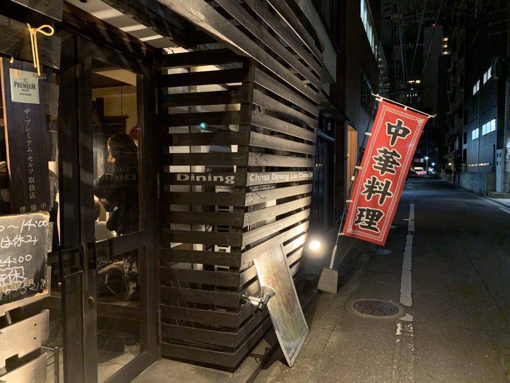 薬院,中華料理,チャイナダイニング,福岡,福岡市,中華,麻婆豆腐,