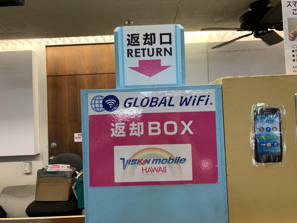 ハワイ,hawaii,ハワイ移住,ハワイライフ,wifi,SIM,レンタルwifi,ホノルル,ホノルル空港,グローバルwifi