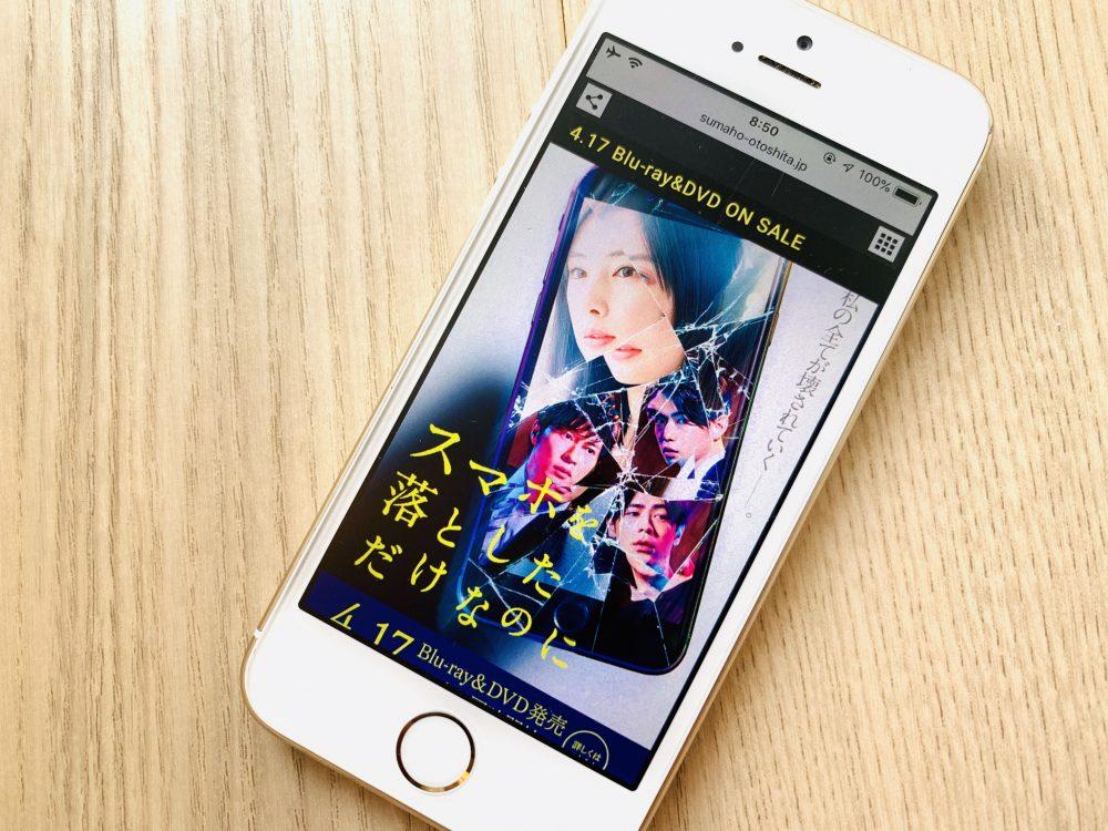 映画,movie,北川景子,田中圭,スマホ,iPhone
