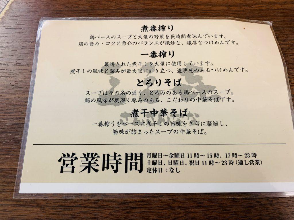 川崎,つけめん,三三七,つけめん玉,京急川崎,つけ麺,ラーメン,川崎駅,ウェアハウス,神奈川,