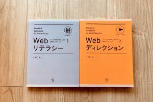 Webディレクション試験,Webリテラシー試験,資格,web,html5,Webディレクション,Webリテラシー,飯田橋,