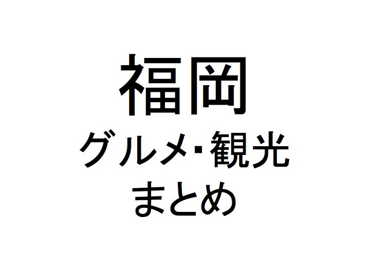 福岡,観光,博多,グルメ,fukuoka