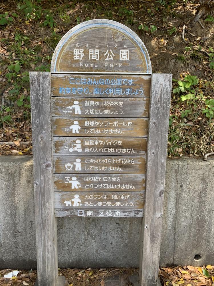野間公園,福岡市,福岡県,fukuoka,南区,大ちゃんラーメン