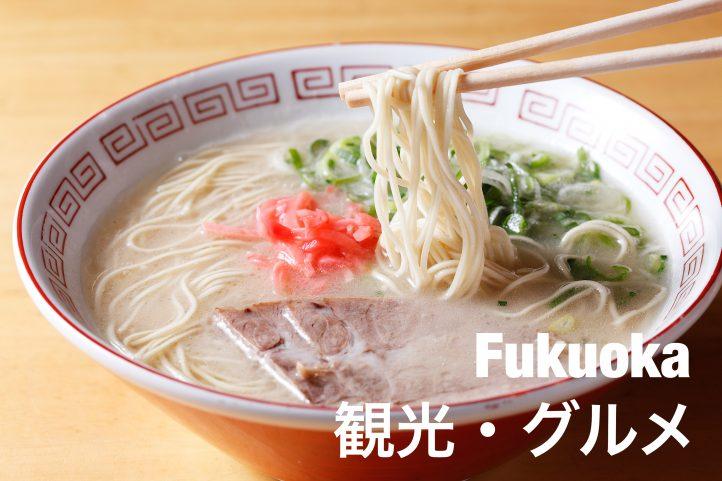 福岡,ラーメン,fukuoka,屋台,うどん,博多,グルメ