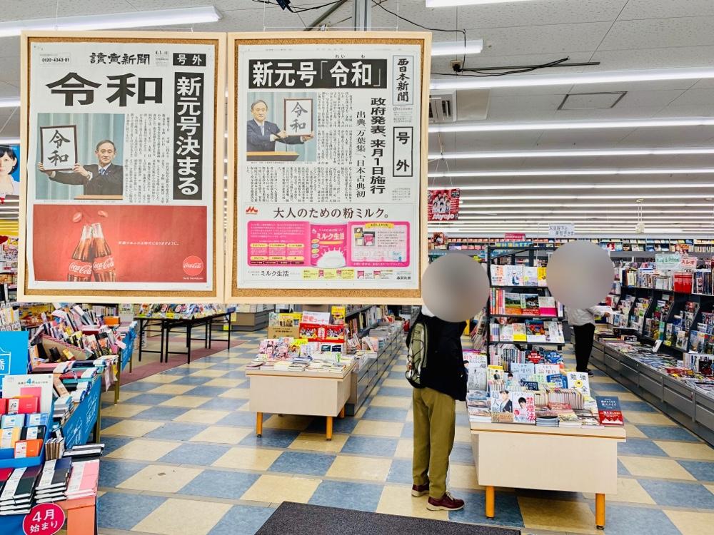 黒木書店,長住,福岡,本屋,bookstore,book,ブックランド,ミスターマックス,