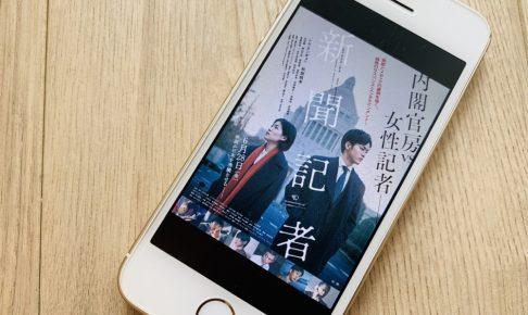 新聞記者,松坂桃李,東京新聞,映画,movie
