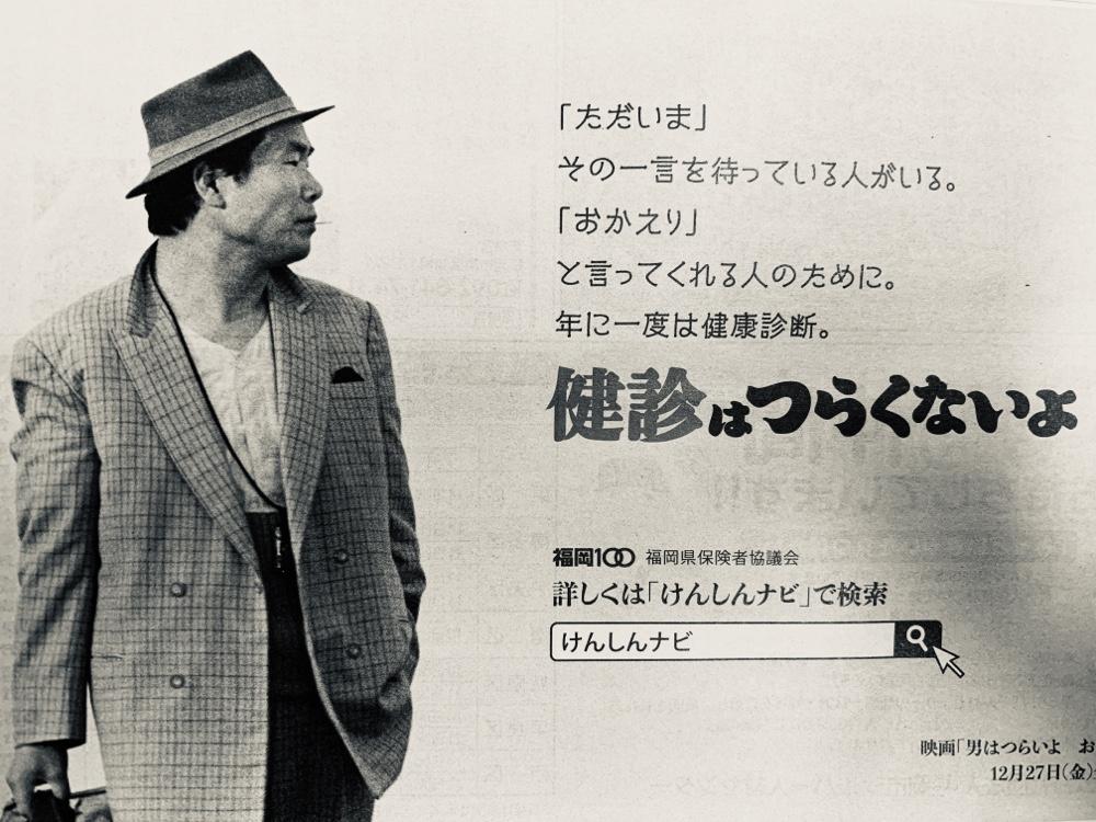 男はつらいよ,おかえり寅さん,桜田ひより,映画,movie
