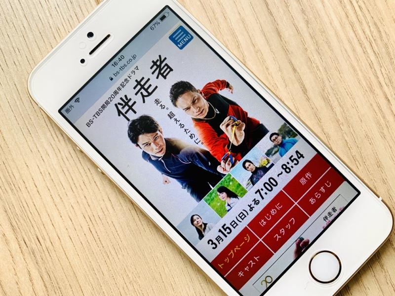 ,市原隼人,吉沢悠,北乃きい,伴走者,浅生鴨,ドラマ,小説,NHK,TBS